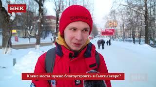 Видеоопрос БНК: «Какие места нужно благоустроить в Сыктывкаре?»