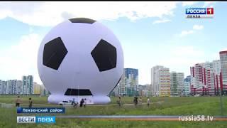 В Пензенской области надули самый большой в мире мяч