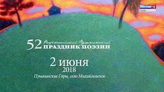 "Промо ГТРК ""Псков"" Пушкинский фестиваль 3"