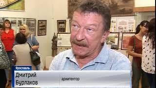 В Музее истории Ярославля прошел вечер памяти архитектора Виктора Марова