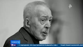 В Москве сегодня простились с писателем Андреем Битовым