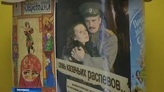 В музее истории донского казачества представили выставку, посвященную Новочеркасскому театру