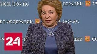 Матвиенко: в понедельник начато расследование дела Скрипаля, а на среду запланировано обсуждение с…