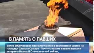 Более 5 тысяч самарцев приняли участие в церемонии возложения цветов на площади Славы