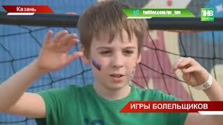 Игры болельщиков - ТНВ
