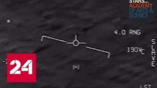 НЛО или не НЛО: американские пилоты не разобрались, на кого охотились - Россия 24