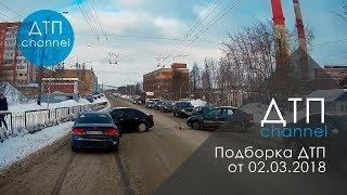 Подборка ДТП за 02.03.2018 год