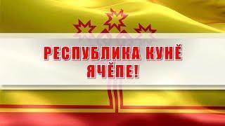 Чăваш Ен Пуслăхĕн Михаил Игнатьевăн саламĕ.