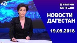 Новости Дагестан 19.09.2018 год