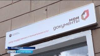 В Октябрьском открылся новый офис МФЦ