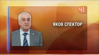 Скончался Яков Спектор