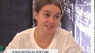 В Белгороде продолжается региональный отбор конкурса «Доброволец России»