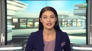 Новости Татарстана 12/11/18 ТНВ