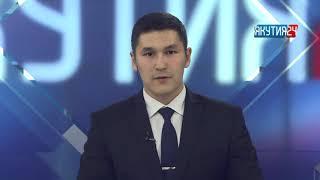 Итоги дня. 19 марта 2018 года. Информационная программа «Якутия 24»
