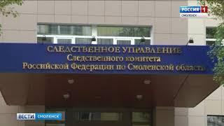 В Смоленске изучают обстоятельства гибели ярцевского подростка
