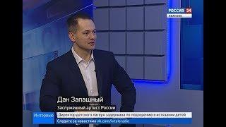 РОССИЯ 24 ИВАНОВО ВЕСТИ ИНТЕРВЬЮ ЗАПАШНЫЙ Д В