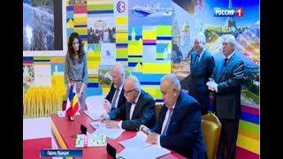 Делегация Дона заключила во Франции 12 соглашений