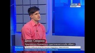 РОССИЯ 24 ИВАНОВО ВЕСТИ ИНТЕРВЬЮ СМИРНОВ Д