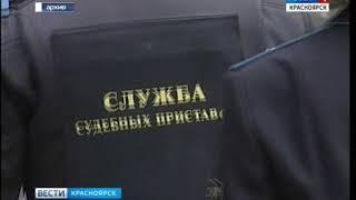 Красноярские судебные приставы проверили 150 водителей на наличие долгов