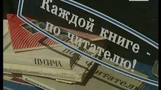 Владимирцам напомнили про любимые книги