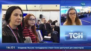 Медиафорум в Калининграде. Включение