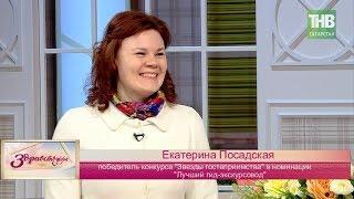 Кого обслуживают лучше: в Казани прошёл конкурс «Звёзды гостеприимства». Здравствуйте - ТНВ
