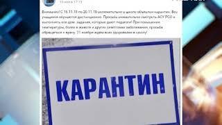 Самарскую школу временно закрыли из-за вспышки кишечной инфекции
