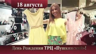 Ролик ДР ТРЦ Пушкинский