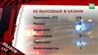 216 дорожно-транспортных происшествий произошло в Казани за минувшие выходные - ТНВ
