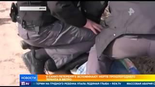 В Петербурге вспоминают жертв прошлогоднего теракта в метро