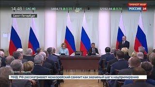 Константин Толкачев принял участие во встрече Владимира Путина с российскими законодателями