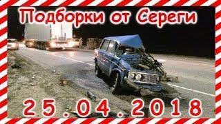 Подборка дтп 25.04.2018 на видеорегистратор Апрель 2018