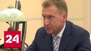 Шувалов: Внешэкономбанк урегулирует проблемы до конца года - Россия 24