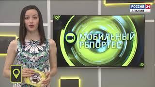 МОБИЛЬНЫЙ РЕПОРТЕР // 30.06.2018