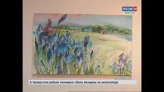 В Чебоксарах открылась выставка «Пленэр на родине Ивана Яковлева»