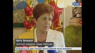 В Чебоксарах чествовали  нового почетного гражданина города