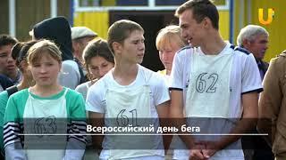 UTV. Новости севера Башкирии за 14 сентября (Нефтекамск, Дюртюли, Янаул)