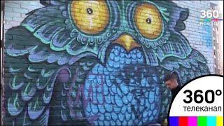 Вандалы испортили граффити известного дубненского художника