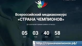 Самарцев в преддверии ЧМ-2018 приглашают принять участие в медиаконкурсе