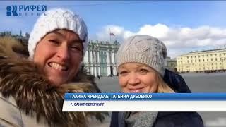 Привет, Пермь! Санкт-Петербург