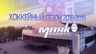 «Локомотив» сразится на своем льду с челябинским «Трактором»