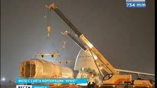 Самолёт МС 21 300 Иркутского авиазавода проверят на прочность в Жуковском