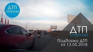 Подборка ДТП за 13.05.2018 год