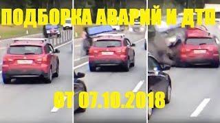 Подборка аварий и дтп с видеорегистраторов от 07 октября 2018