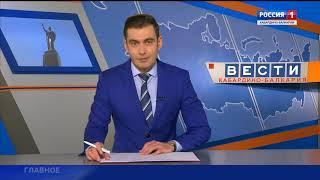 Вести  Кабардино Балкария 09 03 18 20 45