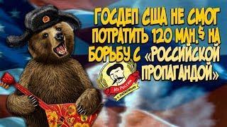 Из России с любовью.Госдеп США не смог потратить 120 млн долларов на борьбу с  российской