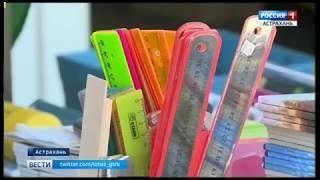 Сколько стоит в Астрахани собрать ребенка в школу?