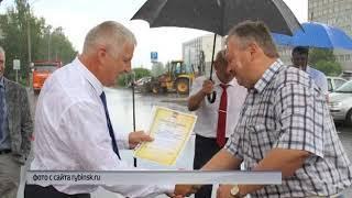 В Рыбинске открыли отремонтированную дорогу