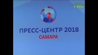 В Самаре открылся городской пресс-центр Чемпионата мира-2018