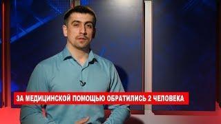 Ноябрьск. Происшествия от 03.05.2018 с Александром Ивановым